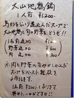 炭火焼酒場 蔵