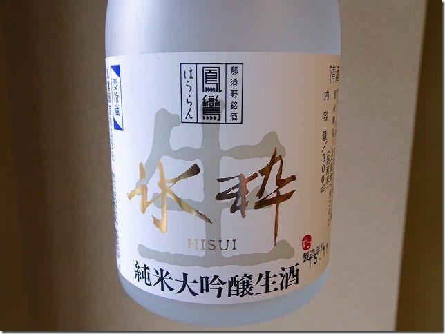 鳳鸞酒造 氷粋 純米大吟醸生酒