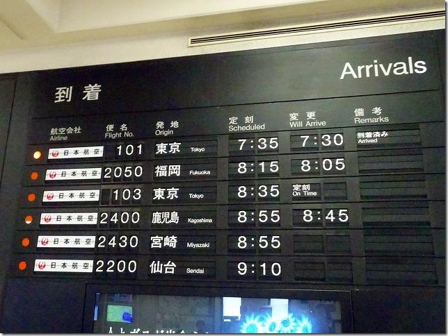 伊丹空港 パタパタ式 反転フラップ式案内表示機