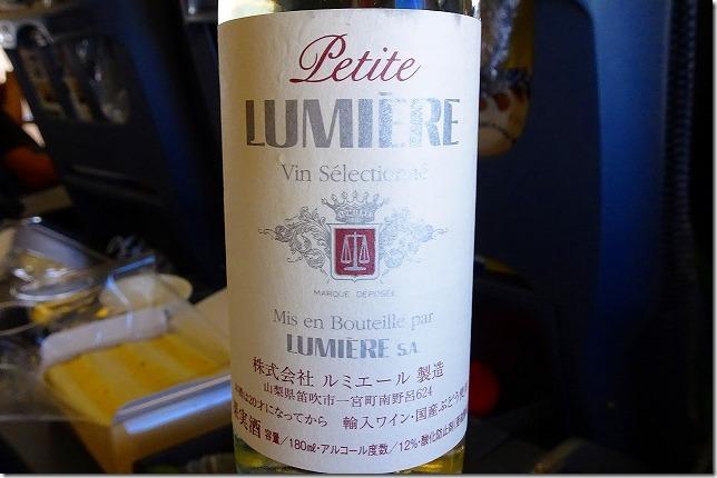 ワイン エミール