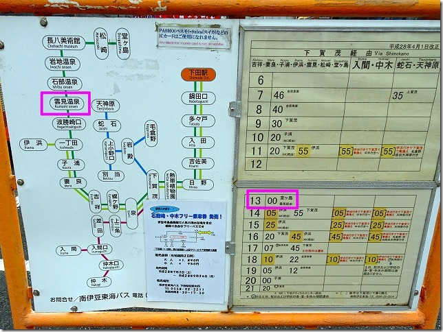 伊豆急下田駅 雲見温泉 路線バス