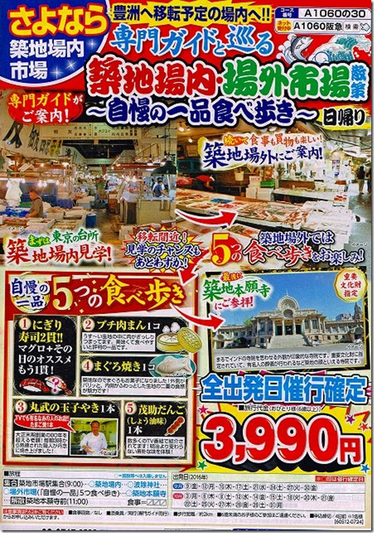阪急交通社 専門ガイドと巡る築地場内・場外市場散策