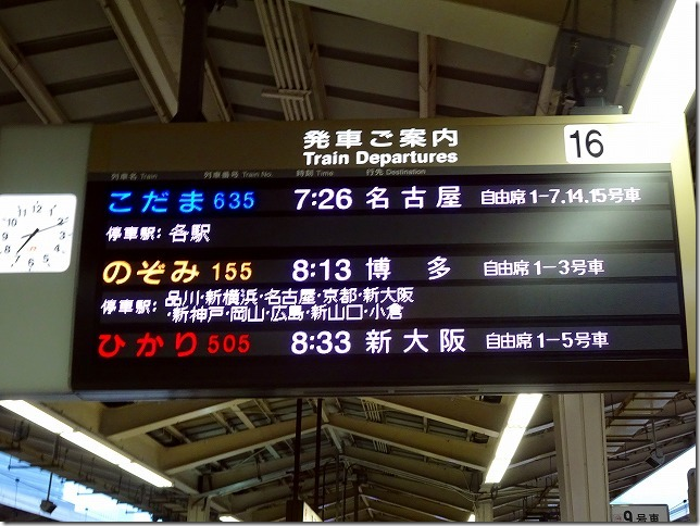 東京駅 こだま635号