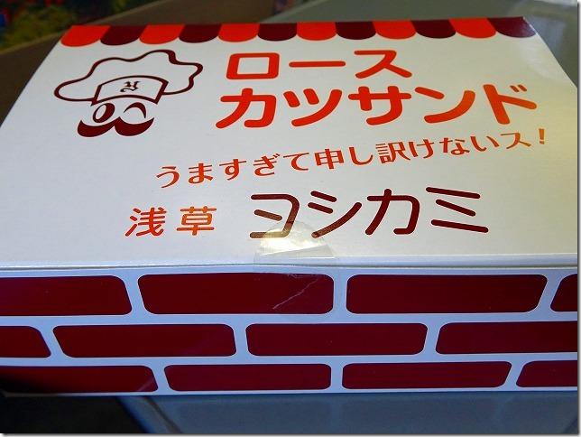浅草 ヨシカミ ロースカツサンド