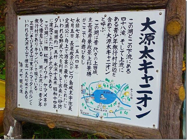 大源太湖 だいげんたこ