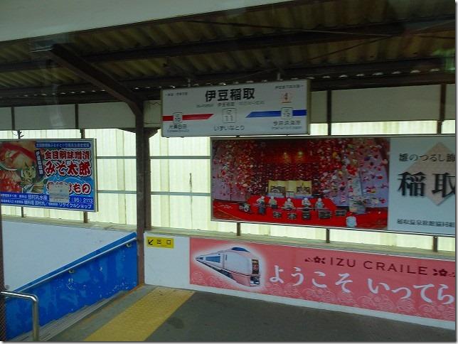 スーパービュー踊り子号 伊豆稲取駅