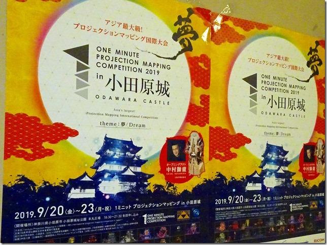 第8回プロジェクションマッピング国際大会 ( 1minute Projection Mapping in 小田原城 )