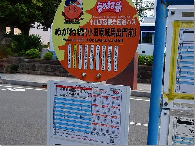 小田原宿観光回遊バス うめまる号