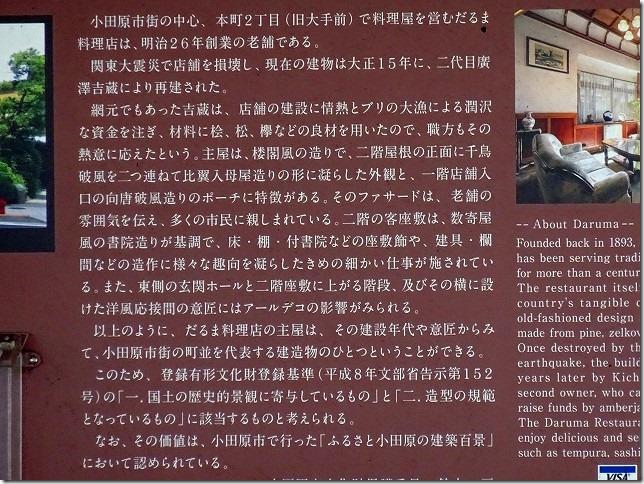 だるま料理店(神奈川県 小田原市)