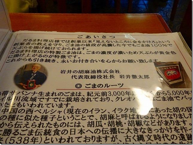 だるま料理店 こだわり天重セット 岩井の胡麻油(神奈川県 小田原市)