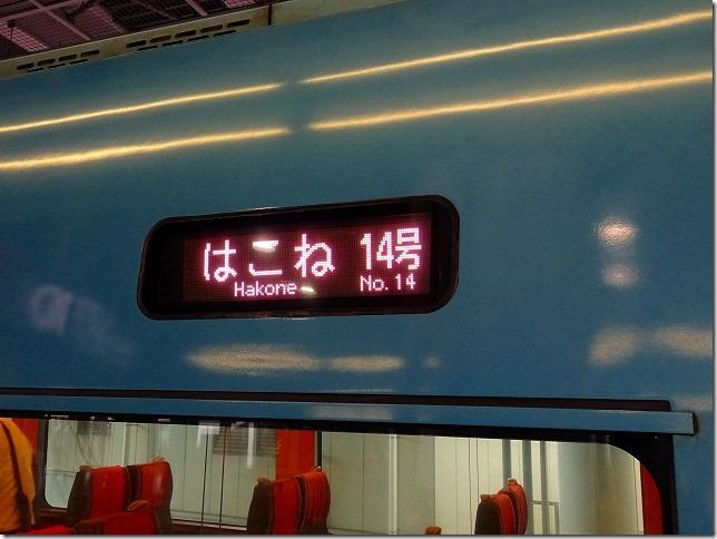 青いロマンスカー MSE(60000形)