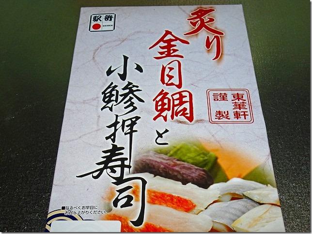 東華軒 炙り金目鯛と小鰺押寿司