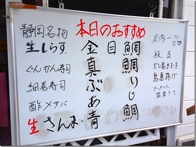 にぎりの太助 静岡県 下田市