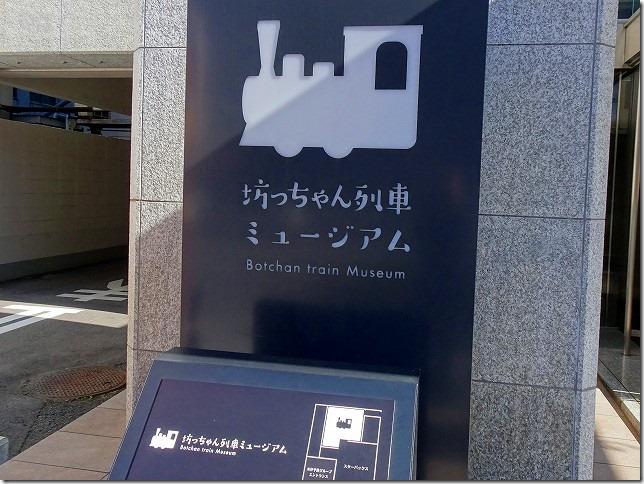 坊ちゃん列車ミュージアム 松山 愛媛県