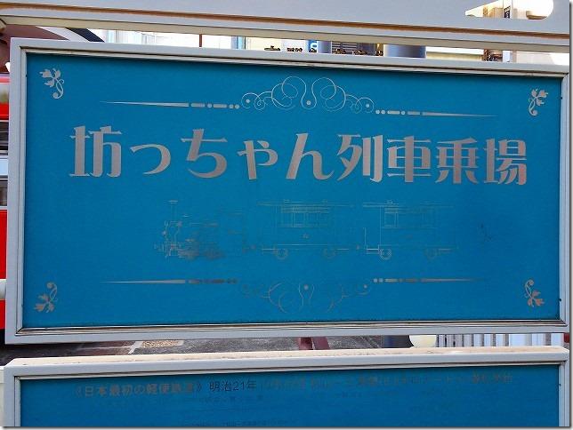 坊ちゃん列車 松山 愛媛県