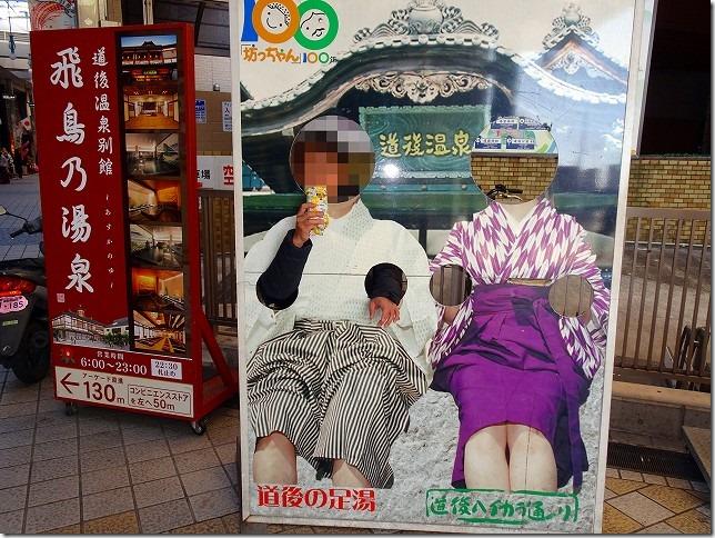 道後温泉駅 愛媛県 松山市