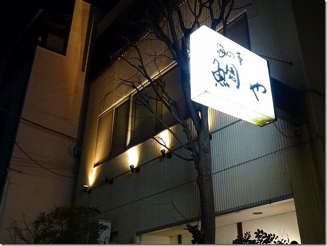 鯛や 愛媛県 松山市