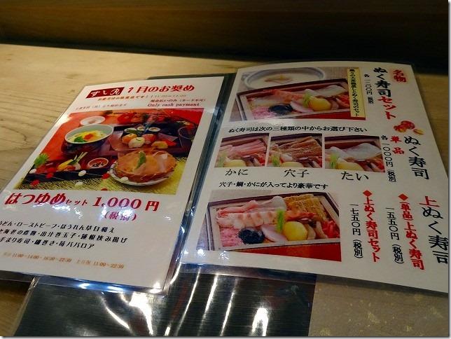 すし丸(愛媛県 松山市)
