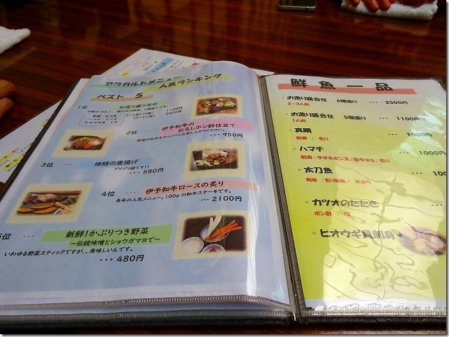 郷土料理 五志喜(ごしき) 愛媛県 松山市