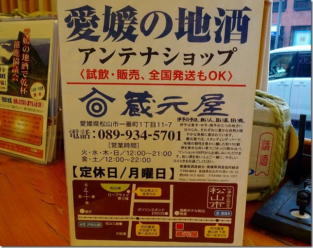 愛媛の地酒 蔵本屋(愛媛県 松山市)