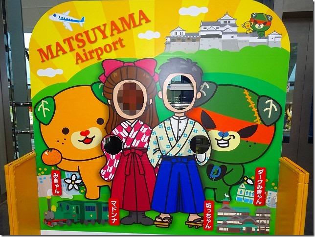 松山空港 愛媛県 松山市