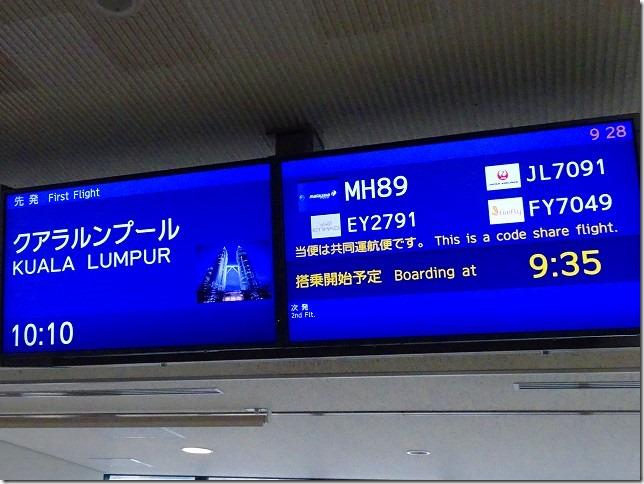 MH89 成田 クアラルンプール