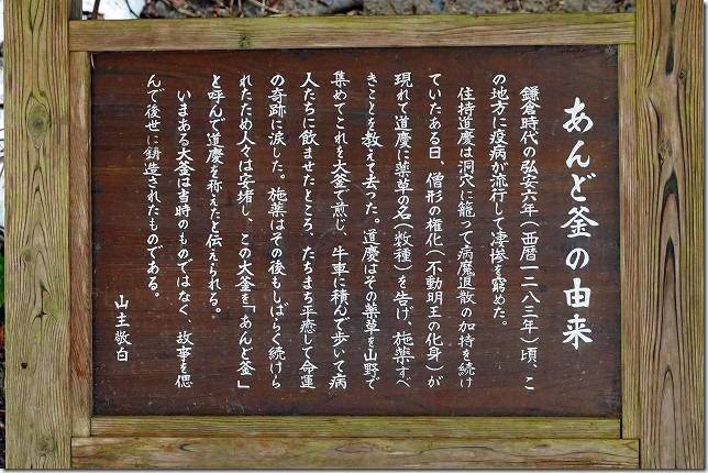 中野不動尊(福島県 福島市 飯坂町)