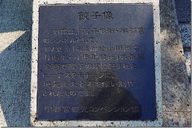 宇都宮駅 西口 餃子像