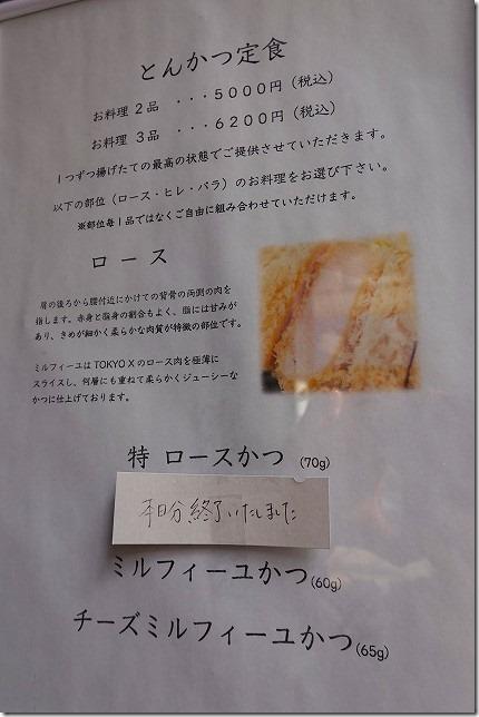 成蔵(なりくら)(東京都 杉並区)