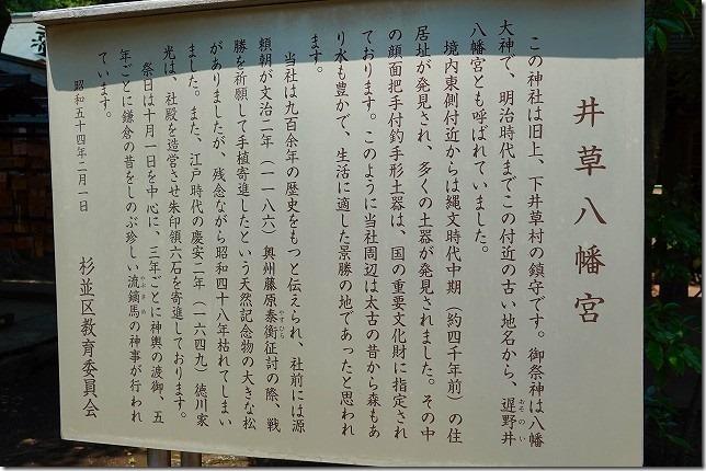 「井草八幡宮」(東京都 杉並区)