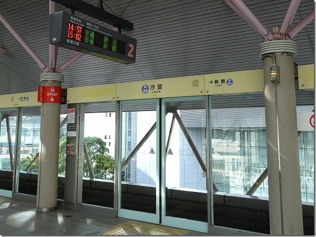 汐留駅(東京都 港区)
