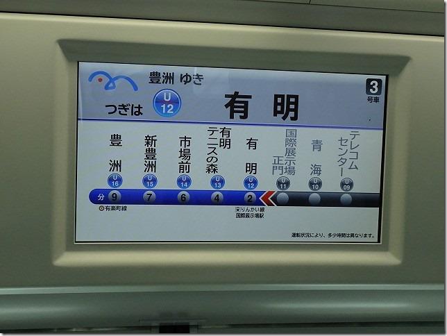 有明(東京都 江東区)