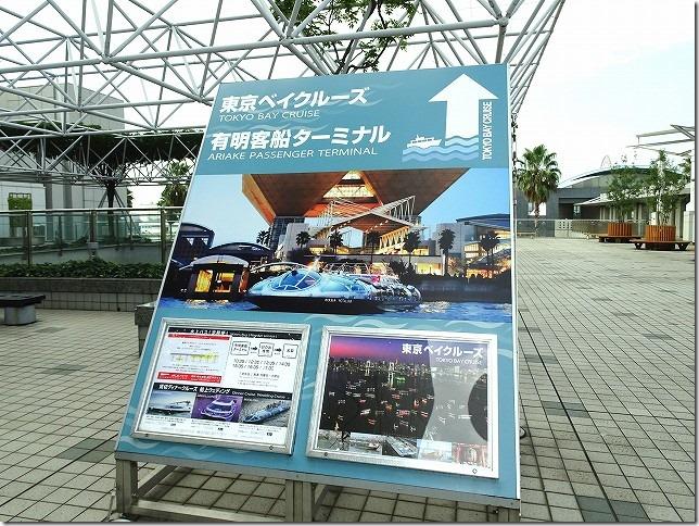 有明客船ターミナル 東京都 江東区