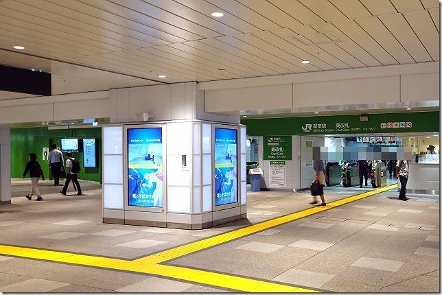 新宿駅 (東京都 新宿区)