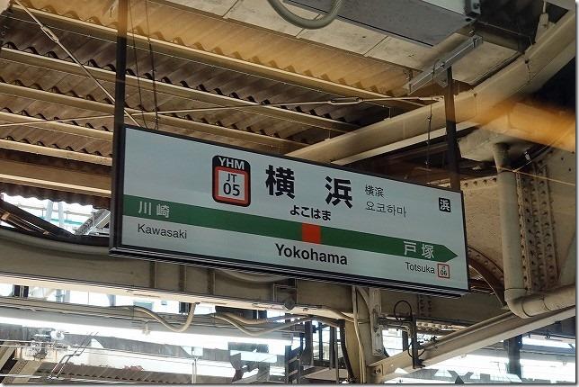 横浜駅(神奈川県 横浜市)