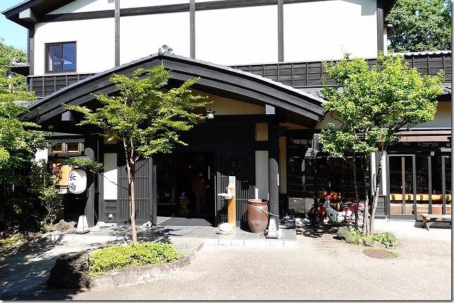 八幡野温泉郷 杜の湯 きらの里(静岡県 伊東市)