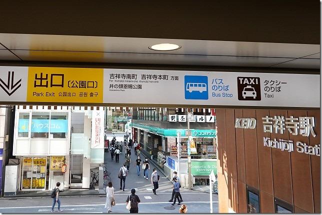 吉祥寺(きちじょうじ)駅(東京都 武蔵野市)