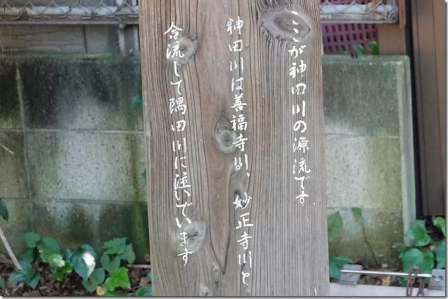井の頭(いのかしら)公園(東京都 武蔵野市・三鷹市)