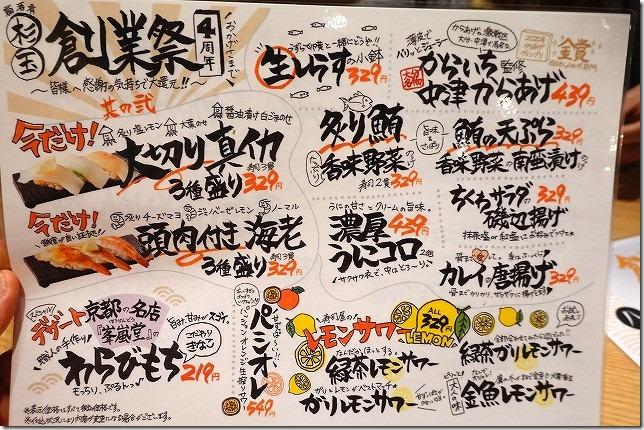 鮨 酒 肴 杉玉(東京都 杉並区)