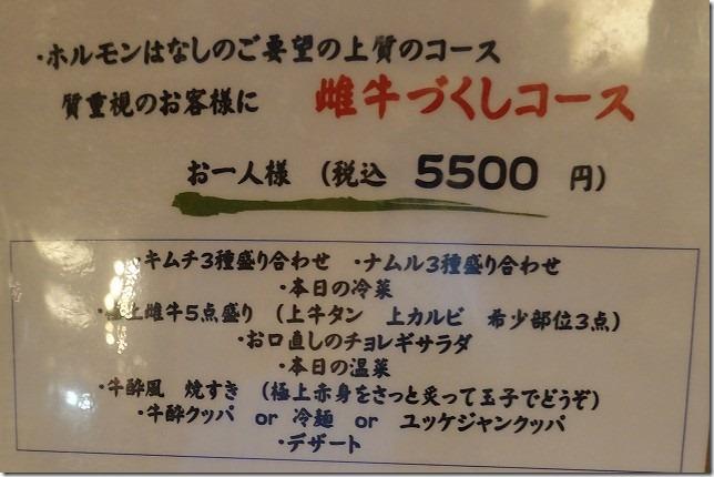 牛酔(ぎゅうすい)(東京都 杉並区)